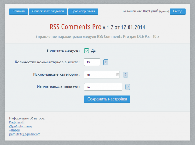 RSS Comments Pro 1.3 : вывод rss-ленты