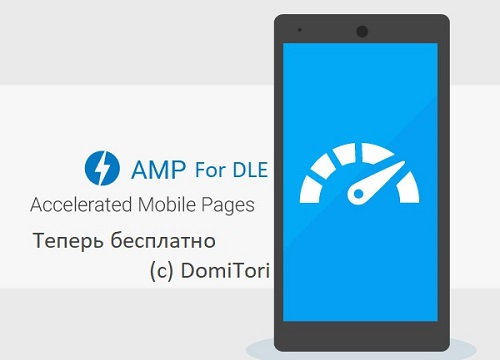 Google AMP for DLE 1.0